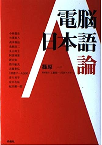 電脳日本語論