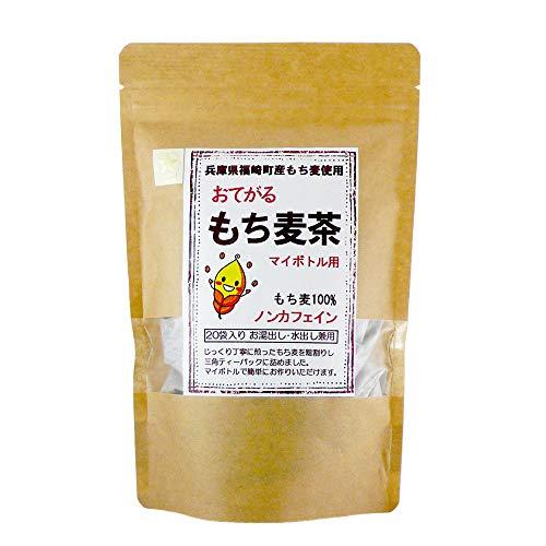 もち麦茶 4g×20P 国産原料使用 ノンカフェイン マイボトル用
