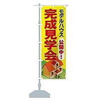 モデルハウス のぼり旗(レギュラー60x180cm 左チチ 標準)
