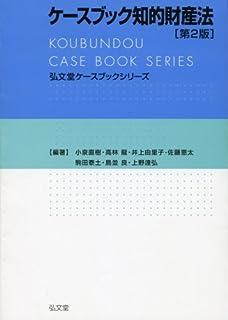 ケースブック知的財産法