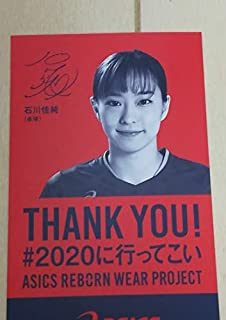 石川佳純選手 2020年 asics REBORN WEAR PROJECKカード