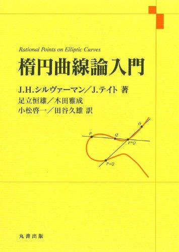 楕円曲線論入門