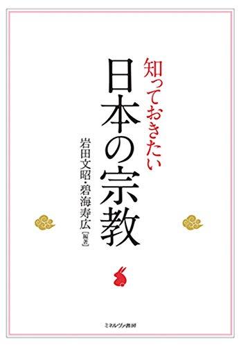 知っておきたい日本の宗教の詳細を見る