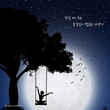 잠잘 때 듣는 꿈결같이 달콤한 자장가 5-잠잘 때 듣는 음악