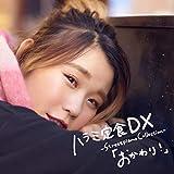 【Amazon.co.jp限定】ハラミ定食 DX ~Streetpiano Collection~「おかわり! 」(CD)(オリジナルメガジャケ(1種)付)