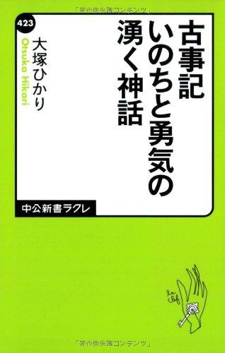 古事記 いのちと勇気の湧く神話 (中公新書ラクレ)