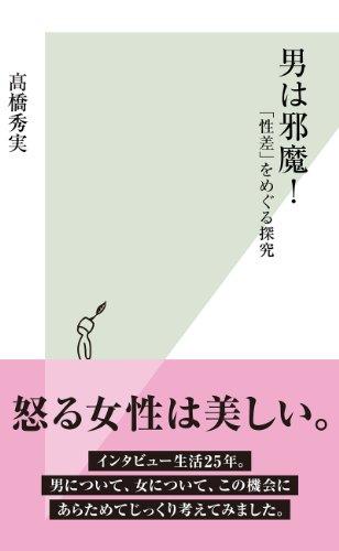 男は邪魔!~「性差」をめぐる探究~ (光文社新書)