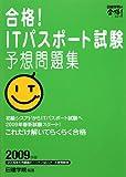 合格!ITパスポート試験予想問題集〈2009年版〉 (日建学院の合格!シリーズ)