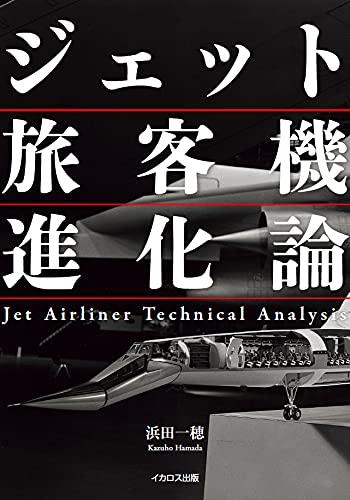 ジェット旅客機進化論 ~Jet Airliner Technical Analysis