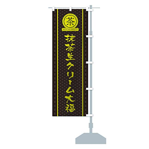 抹茶生クリーム大福 のぼり旗 サイズ選べます(ハーフ30x90cm 右チチ)