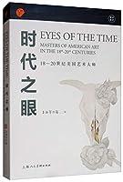时代之眼:18-20世纪美国艺术大师