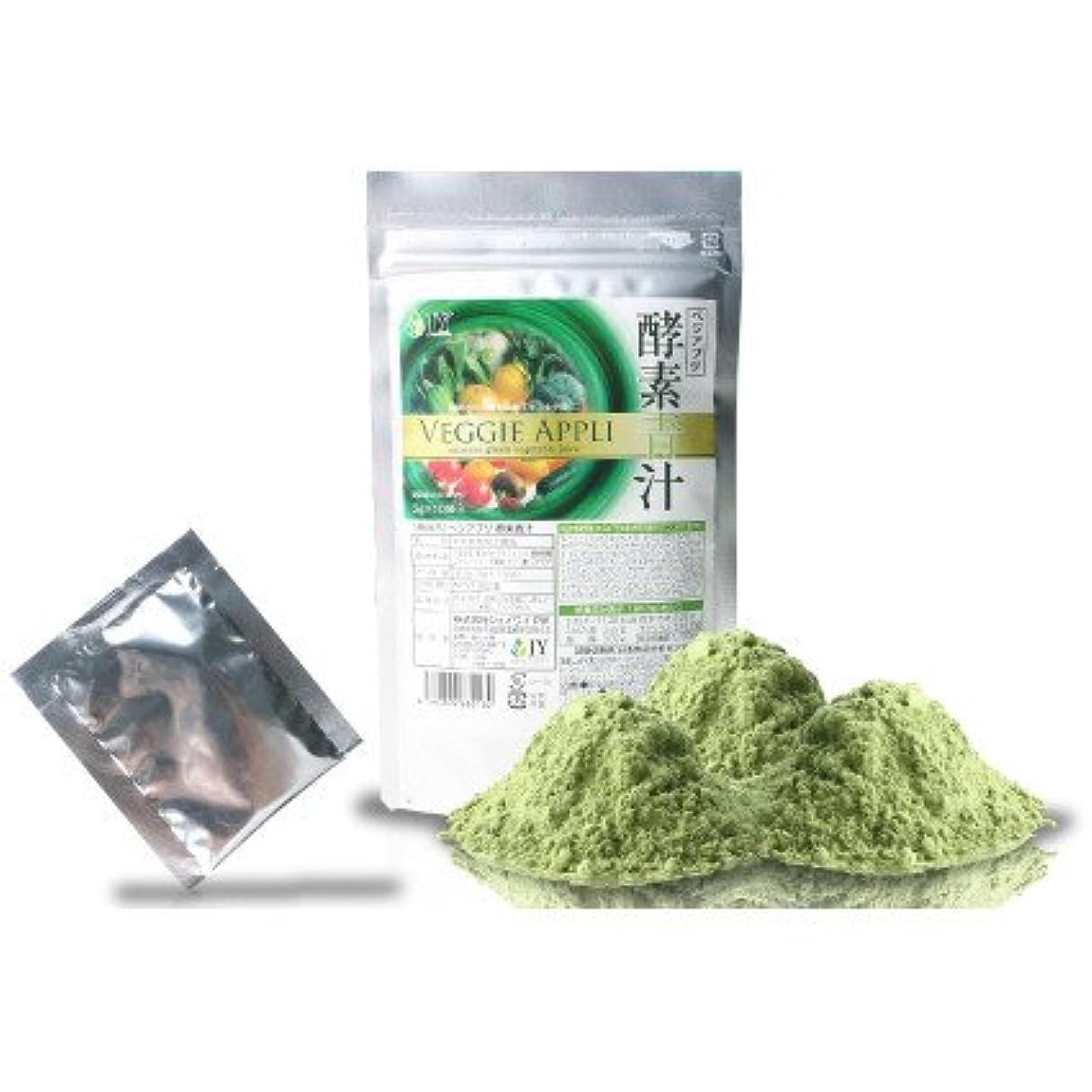 覆す可動式力強い酵素と青汁と乳酸菌、効率よくダイエットをサポート『ベジアプリ 酵素青汁 約10日間お試しサイズ10包入り』