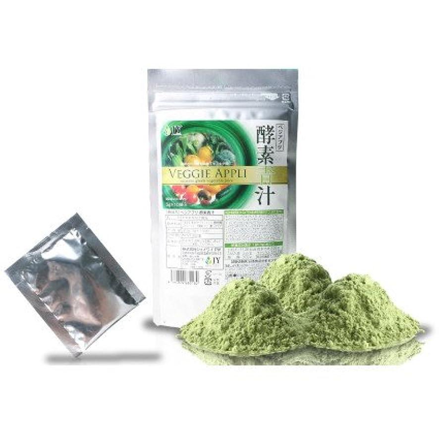 公爵個性増強する酵素と青汁と乳酸菌、効率よくダイエットをサポート『ベジアプリ 酵素青汁 約10日間お試しサイズ10包入り』
