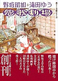 怨歌劇場 (宙コミック文庫 漢文庫シリーズ)の詳細を見る