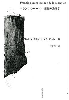[ジル・ドゥルーズ, 宇野邦一]のフランシス・ベーコン 感覚の論理学
