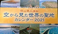 「空から見た世界の聖地カレンダー2021」