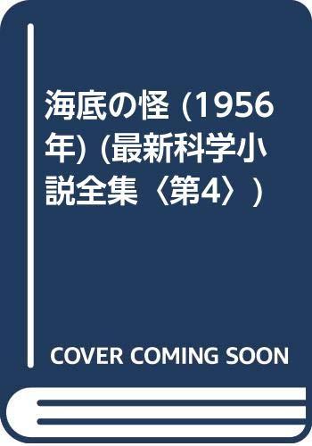 海底の怪 (1956年) (最新科学小説全集〈第4〉)