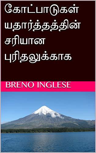 கோட்பாடுகள் யதார்த்தத்தின் சரியான புரிதலுக்காக (Tamil Edition)