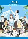 映画 聲の形 Blu-ray 【レンタル落ち】