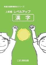 上級編レベルアップ 漢字
