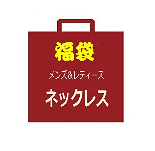 アウトレット 福袋 B品 ネックレス ペンダント 大満足の4点で1500円/5000円相当/アクセサリー メンズ レディース ユニセックス fuku-3
