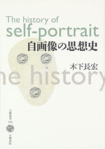 自画像の思想史 / 木下 長宏