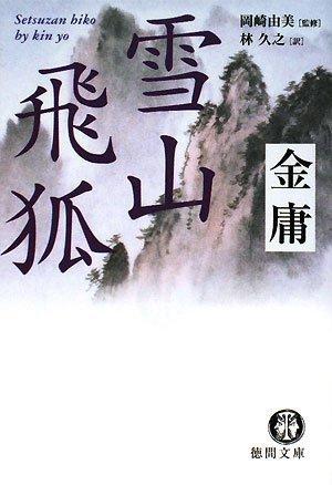 雪山飛狐 (徳間文庫)