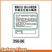 【ユニット】作業主任者職務板 酸素欠乏・硫化水素危険 [品番:356-06]