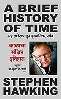 A Brief History of Time - Kalacha Sankshipt Itihaas