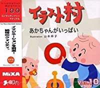 イラスト村 Vol.10 あかちゃんがいっぱい