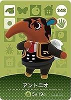 どうぶつの森 amiiboカード 第4弾 アントニオ No.348