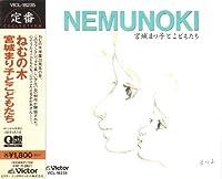 NEMUNOKI