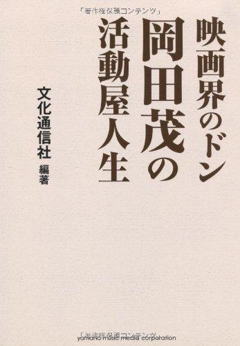 映画界のドン 岡田茂の活動屋人生 - 文化通信社