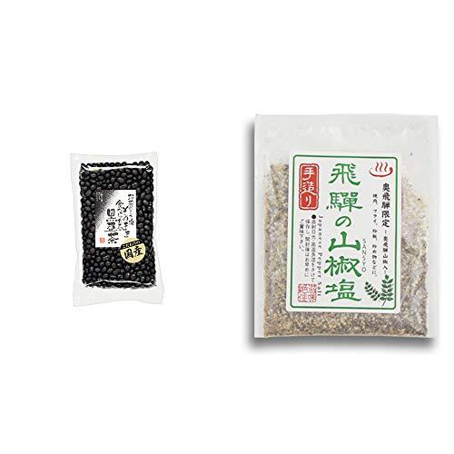 [2点セット] 国産 黒豆茶(200g)・手造り 飛騨の山椒塩(40g)