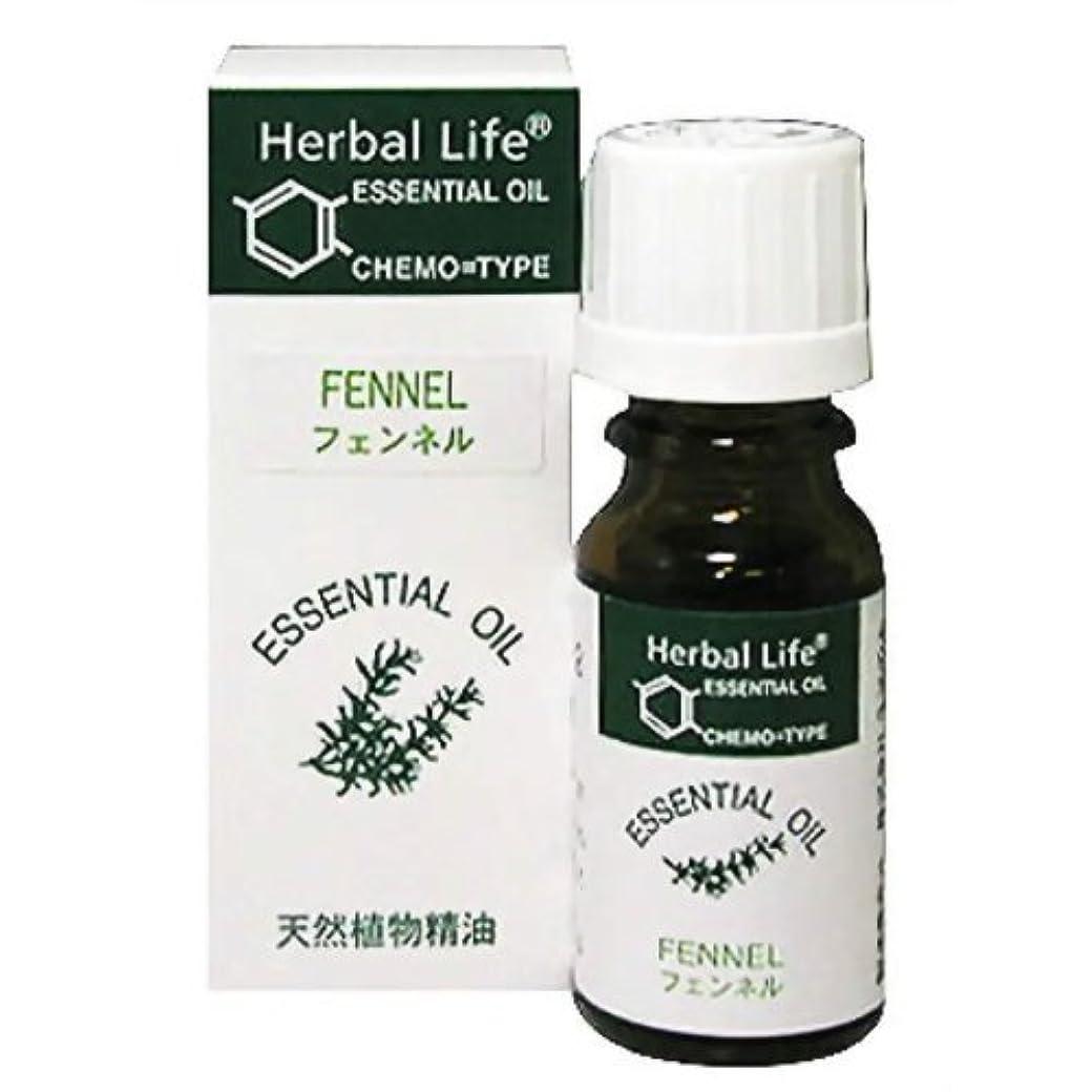ライトニング復讐復讐Herbal Life フェンネル 10ml
