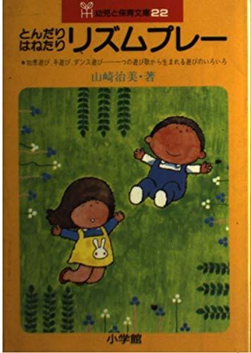 とんだりはねたり リズムプレー (幼児と保育文庫 (22))の詳細を見る