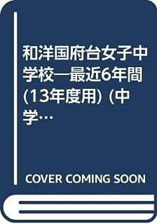 和洋国府台女子中学校―最近6年間 (13年度用) (中学校別入試問題集シリーズ (P2☆))