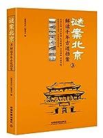 谜案北京③:解读千年古迹档案