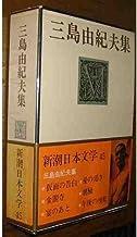 新潮日本文学 45 三島由紀夫集 仮面の告白・愛の渇き・金閣寺・潮騒・宴のあと・午後の曳航