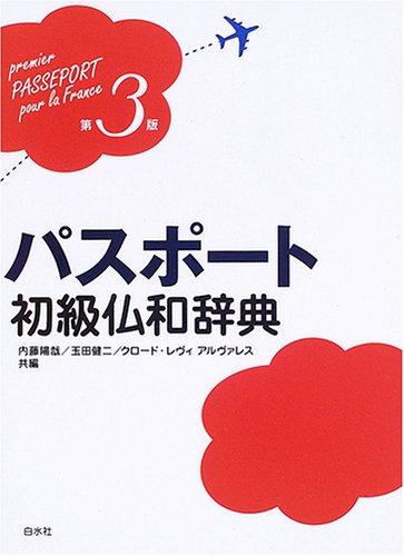 パスポート初級仏和辞典 (第3版)