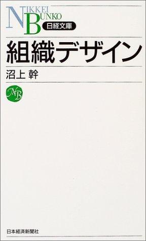 組織デザイン (日経文庫)