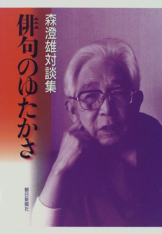 俳句のゆたかさ―森澄雄対談集の詳細を見る