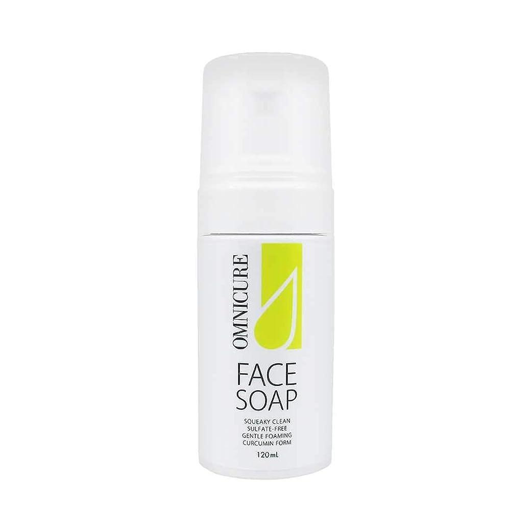発生強化オープナーオムニキュア フェイスソープ 泡洗顔 お肌の調子を整える洗顔フォーム 弱酸性 敏感肌 驚きの保湿力 乾燥肌におすすめ