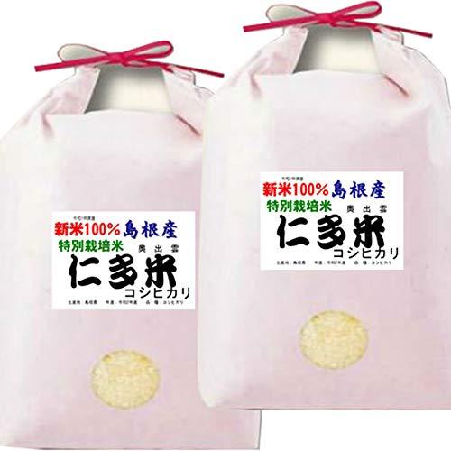 新米 令和2年度産 特別栽培米 島根県産 仁多 コシヒカリ 10kg (5kg×2袋) 奥出雲 仁多米 (3分づき 約4.85kg×2袋でお届け)