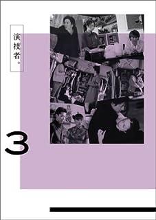 演技者。 1stシリーズ Vol.3 (初回限定版) [DVD]