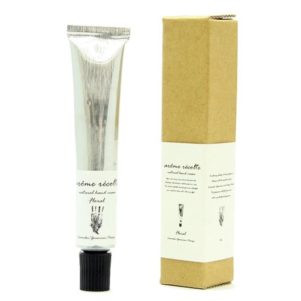 ペッカディロ掘るむしろアロマレコルト ナチュラル ハンドクリーム 30g フローラル Floral arome recolte hand cream