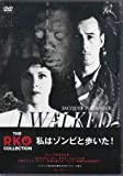 私はゾンビと歩いた! HDマスター THE RKO COLLECTION[DVD]