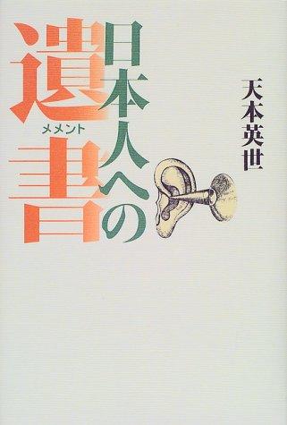 日本人への遺書(メメント)
