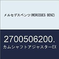メルセデスベンツ(MERCEDES BENZ) カムシャフトアジャスターEX 2700506200.