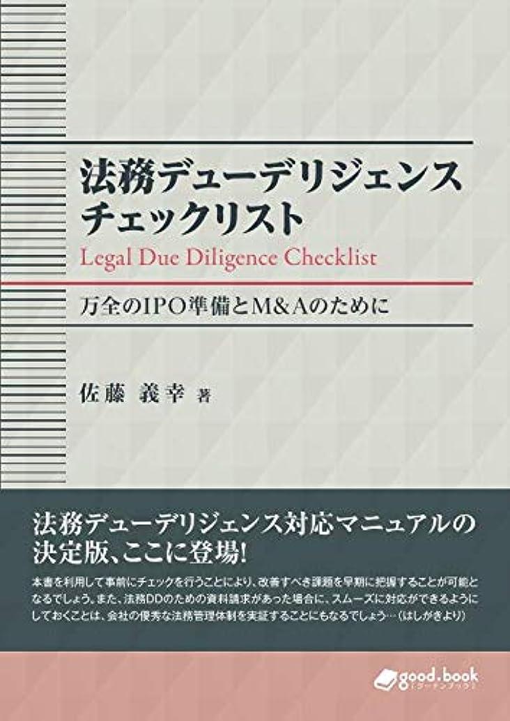 準拠変換溶ける法務デューデリジェンス チェックリスト 万全のIPO準備とM&Aのために (NextPublishing)